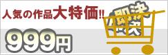 人気不動の作品も999円